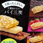 46530999 - 新大阪エキナカ限定品