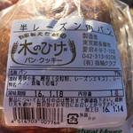 46533054 - 半角レーズンパン 税込270円