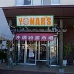 ヨナーズ - 店舗外観