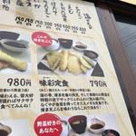 46536310 - 味彩定食