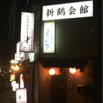 才 - 西院ディープスポット折鶴会館。