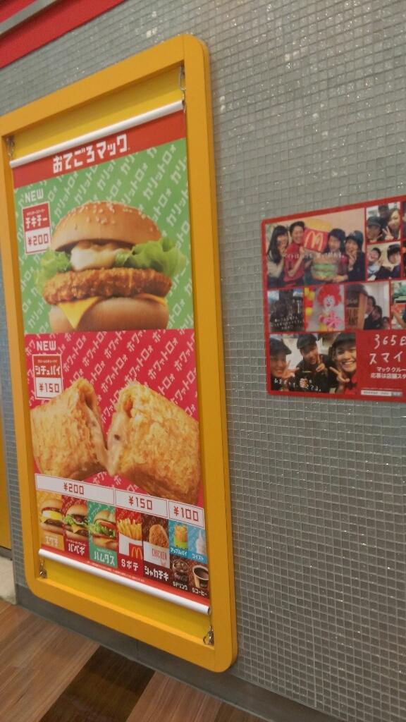 マクドナルド イオンモール浜松志都呂店 name=
