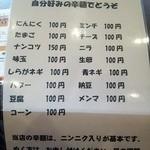 辛麺屋 桝元 - メニュー