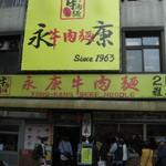 永康牛肉麺 - 2014年1月1日訪問