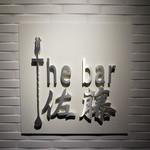 The bar 佐藤 - 看板