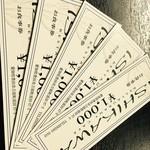 イシカワ - お食事券。¥1000から購入可。