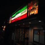 レストラン パサルガダエ バビル - 店舗外観