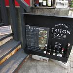 トリトンカフェ - 立て看板