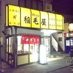 ディッシ稲毛屋 - 店舗外観