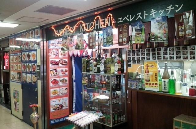 エベレストキッチン 横浜店