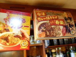 寿楽 - 〆のお店では老舗