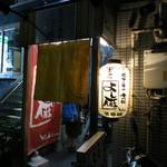 大井町 よし臓2号館 焼肉居酒屋 -