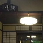 糀屋カフェ - 店内