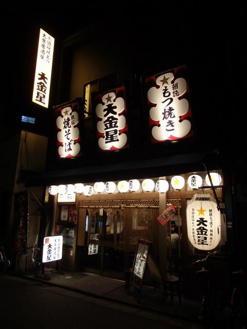 大金星 船橋店 - 京成船橋/居酒...