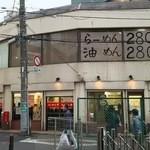 ラーメン亭 - 最終日の外観