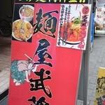 麺屋武蔵 二天 - この文字についつい惹かれてしまう。