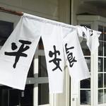 平安食堂 - 白暖簾に平和の文字