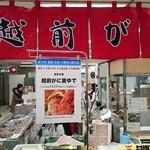 越前 田村屋 プリズム福井店 -