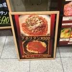 蜜玉 - スパゲティメニュー