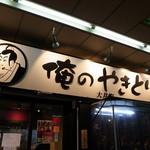 46566349 - 俺のやきとり大井町店さん