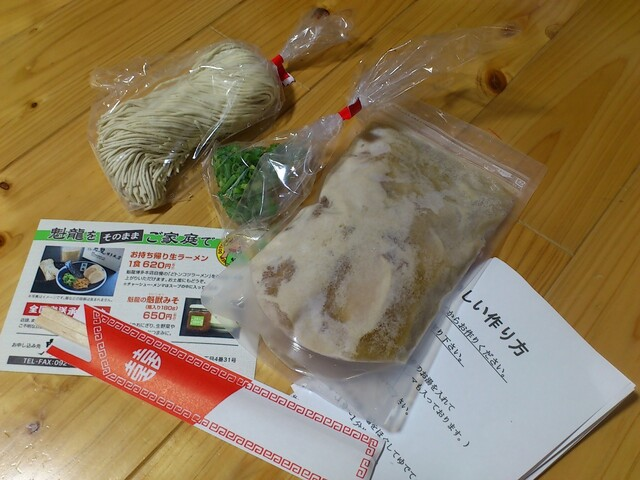 魁龍 博多本店 - お持ち帰り生ラーメン620円 海苔を撮影し忘れています…(2015.12)