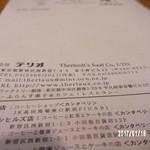 カンタベリ・カフェ - その他写真: