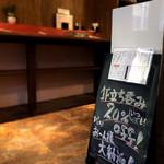 東京焼肉 - 1F