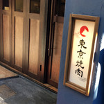 東京焼肉 - 外観写真
