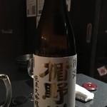 個室居酒屋 きさらぎ はなれ - FBいいね特典の日本酒
