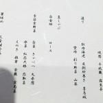 香水亭 - メニュー