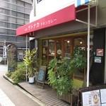 元町サトナカ - 外観