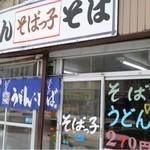 そばっ子 - 青の暖簾が目印!!!