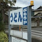 讃岐うどん がもう - 蒲生うどん(香川県坂出市加茂町)駐車場の案内