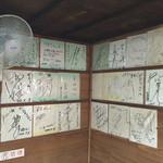 讃岐うどん がもう - 蒲生うどん(香川県坂出市加茂町)有名人のサイン