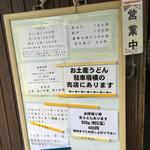 讃岐うどん がもう - 蒲生うどん(香川県坂出市加茂町)店外メニュー表