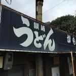 讃岐うどん がもう - 蒲生うどん(香川県坂出市加茂町)看板と煙突が目印