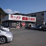 46572665 - 「須恵三洋軒」さんの外観。
