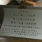 讃岐うどん がもう - 蒲生うどん(香川県坂出市加茂町)店内メニュー