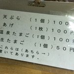 讃岐うどん がもう - 蒲生うどん(香川県坂出市加茂町)トッピングメニューメニュー