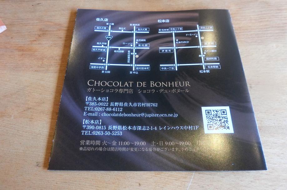 ショコラ・デュ・ボヌール 松本店