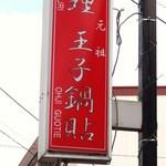 王子西安鍋貼館 -