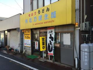松乃家生麺 - 駐車場が少し少なめです。