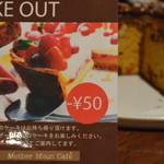 マザームーンカフェ - ケーキ テイクアウトできます。