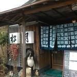 松月 - 入口の看板にはC握り寿司定食もあるよ!