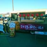 佐野サービスエリア(上り線) スナックコーナー - さのまるタイプたい焼き屋台