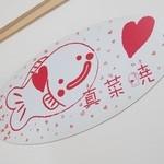 真菜焼 - お店の看板(かわいい~)