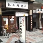 46583201 - 店構え