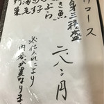 天ぷら 筧 - 竹コース