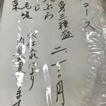 天ぷら 筧 - 梅コース