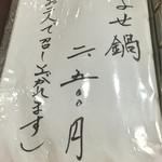 天ぷら 筧 - 鍋